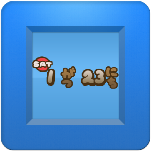 わむわむカレンダー 工具 App LOGO-硬是要APP