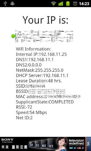 IP查詢器