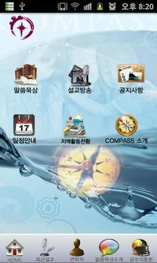 Compass_App 트레이닝 센터