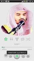 Screenshot of ياسر الدوسري - القرآن الكريم
