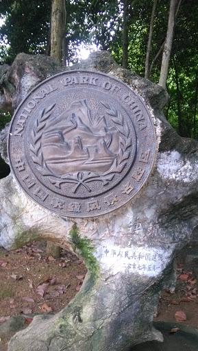 小连城入口石碑