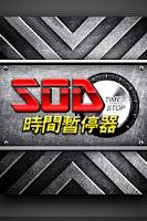 Screenshot of SOD時間暫停器