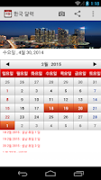 Screenshot of 한국 달력