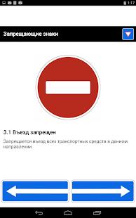 App Дорожные знаки APK for Windows Phone