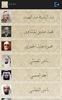 Screenshot of برنامج القرآن الكريم