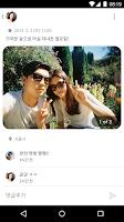 Screenshot of Cream - 달콤한 커플앱 크림