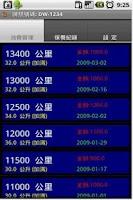 Screenshot of 駕駛秘書