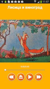 Аудио басни Крылова возьми русском – Miniaturansicht des Screenshots