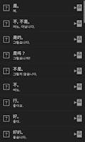 Screenshot of AE 왕초보 중국어회화 표현사전 맛보기