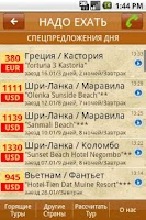 Screenshot of Надо ехать!