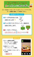 Screenshot of 【ピタゴラスイッチ】スーの日めくりカレンダー