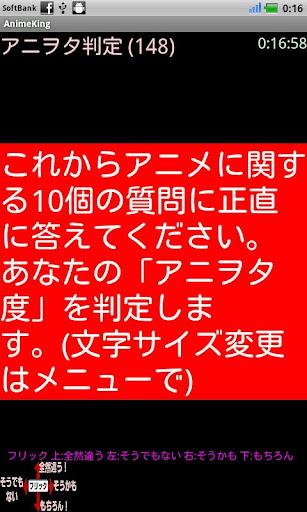 アニヲタ判定 2012年春版