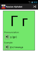 Screenshot of Russian Alphabet