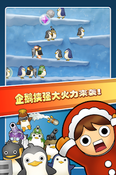 企鹅来了 apk screenshot