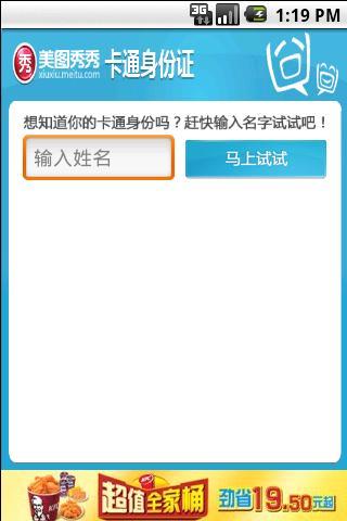【免費娛樂App】美图秀秀 卡通身份证-APP點子