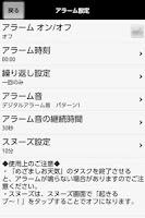 Screenshot of ジョブーブのめざましお天気【無料天気予報】