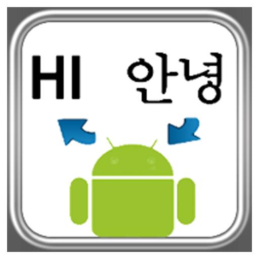 生活必備App|Hi Translator(Pro) LOGO-綠色工廠好玩App