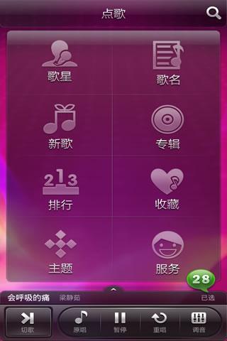 雷石KTV(Phone版)