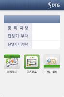 Screenshot of SmartDTG