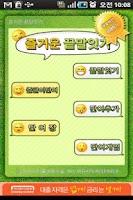 Screenshot of 즐거운 끝말잇기