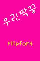Screenshot of GFMate™ Korean Flipfont