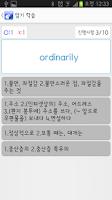 Screenshot of 밴드 단어장 - 영어 단어장
