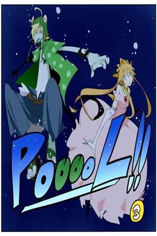 POOOOL ②