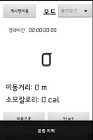 Screenshot of 로켓 만보기 - 헬스, 건강, 운동, 만보계, 조깅