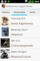 Screenshot of Библиотека Digital Books