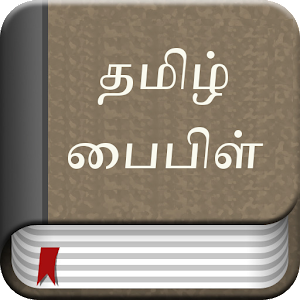 Tamil Bible - Average rating 4.650