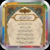 APK App Ayatul Kursi - Verse of Throne for BB, BlackBerry