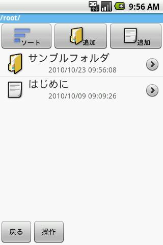 Ms FolderNote Free ノート メモ帳アプリ