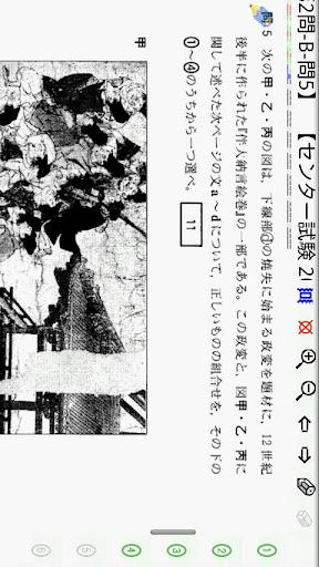日本史B センター試験過去問題集