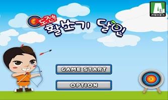 Screenshot of 도전 활쏘기 달인