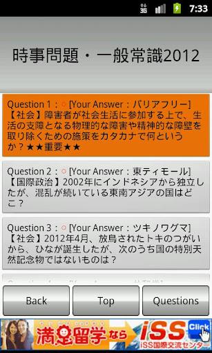 免費教育App|日本常識問答比賽2012(免費)|阿達玩APP