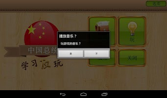 Screenshot of 中国总统