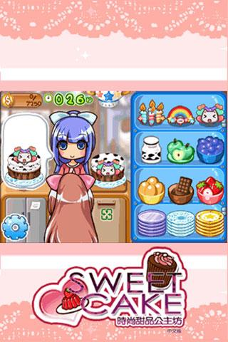 时尚甜品公主坊 Sweet Cake Makers