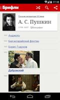 Screenshot of Краткое содержание книг Брифли