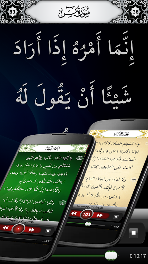 Quran Memorizer Screenshot 4