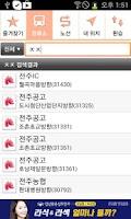 Screenshot of 전북버스 (전주버스)