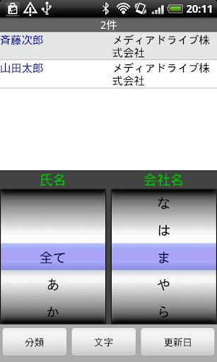 無料生产应用Appのやさしく名刺ファイリング Mobile LE|記事Game
