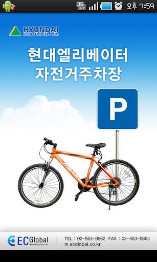 현대엘리베이터 자전거 주차장
