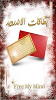 Screenshot of بطاقات الاندرويد - مجاني