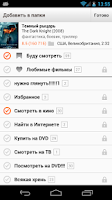 Screenshot of КиноПоиск
