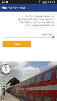 Screenshot of רכבת ישראל