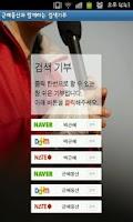 Screenshot of 박근혜 팬카페 근혜동산 모바일 어플리케이션