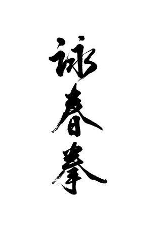 雷明輝詠春 Lui Ming Fai Wing Chun