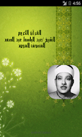 Screenshot of القرآن الكريم - عبدالباسط مجود