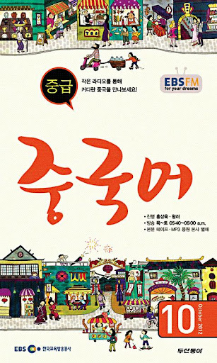 EBS FM 중급중국어 2012.10월호
