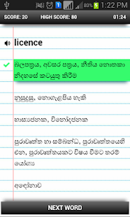 Wachana Saviya - screenshot